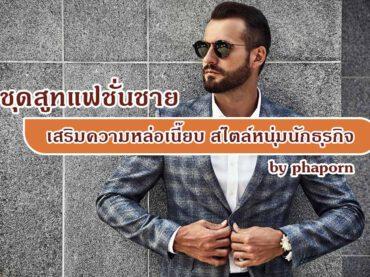ชุดสูทแฟชั่นชาย เสริมความหล่อเนี๊ยบ สไตล์หนุ่มนักธุรกิจ by phaporn
