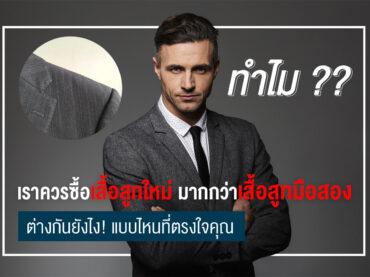 ทำไมเราควรซื้อ เสื้อสูทใหม่ มากกว่า เสื้อสูทมือสอง ต่างกันยังไง! แบบไหนที่ตรงใจคุณ