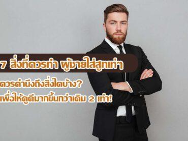 7 สิ่งที่ควรทำ ผู้ชายใส่สูทเท่ๆ ควรคำนึงถึงสิ่งใดบ้าง? เพื่อให้ดูดีมากขึ้นกว่าเดิม 2 เท่า!